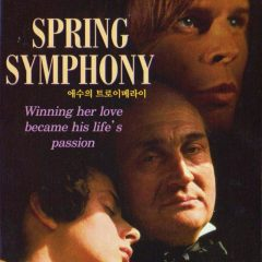 Sinfonía de Primavera, de Peter Schamoni (1983)